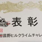第4回菰野ヒルクライム 2016年3月27日開催決定 2015年12月7日エントリー開始