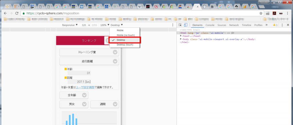 chrome-developer-tools-04