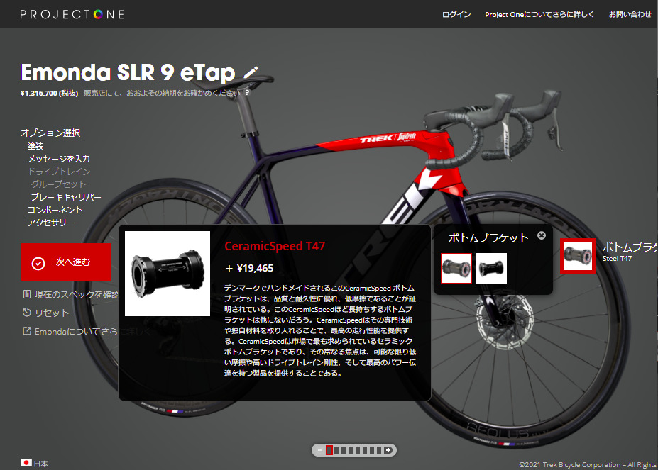 Project ONEのオプション選択画面